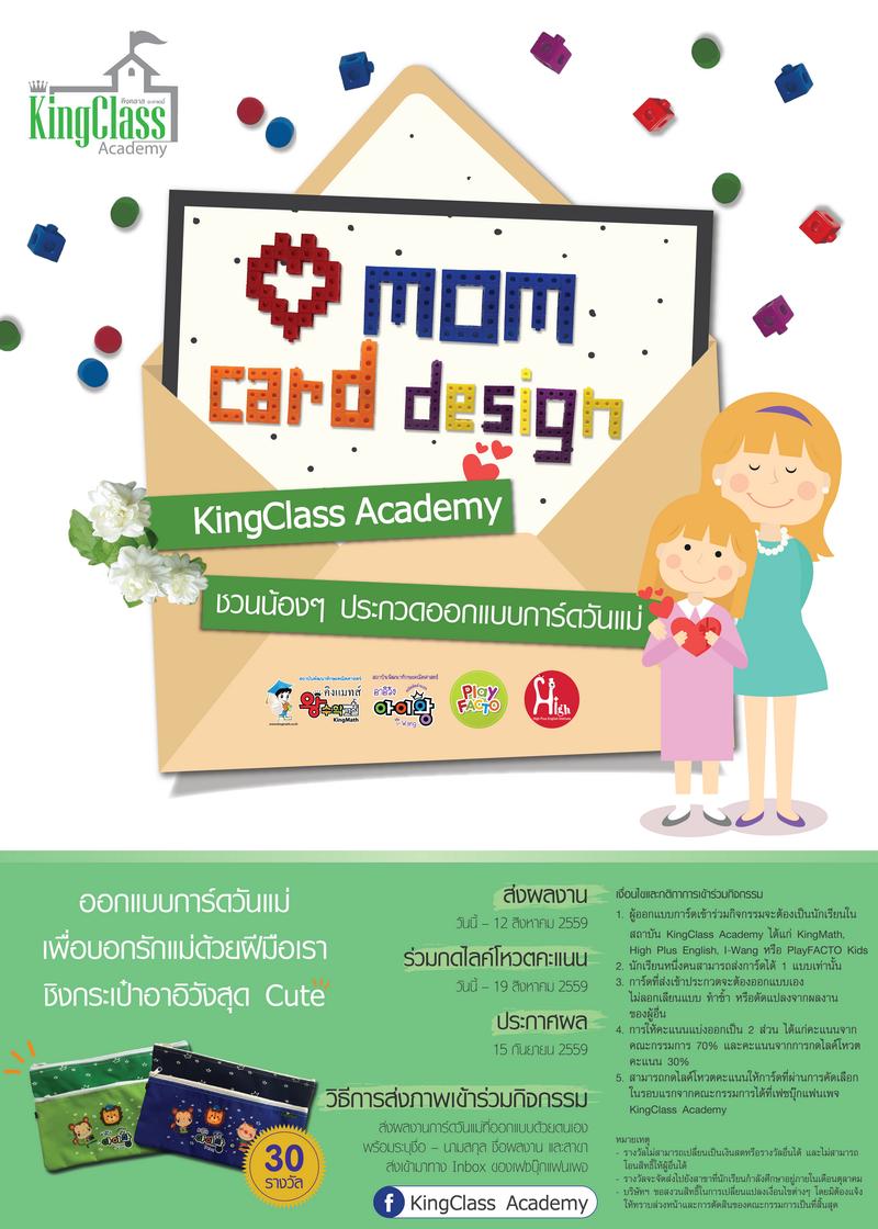 """กิจกรรม """"LOVE MOM CARD DESIGN"""""""