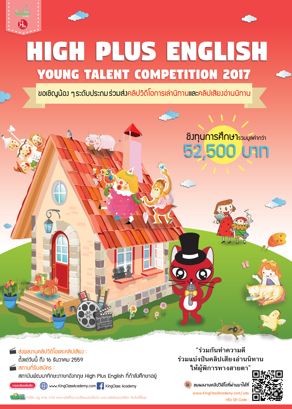 High_Plus_Young_Talent_Competition_2017