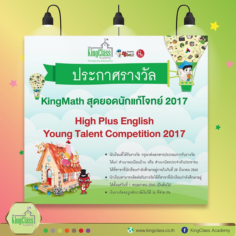 ประกาศรายชื่อผู้ได้รับรางวัลโครงการ KINGMATH สุดยอดนักแก้โจทย์ 2017 และโครงการ HIGH PLUS YOUNG TALENT COMPETITION 2017