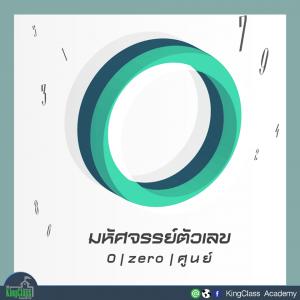 zero_