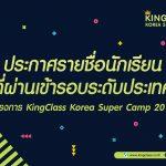 ประกาศรายชื่อนักเรียนที่ผ่านเข้าสู่รอบระดับประเทศ โครงการ KingClass Korea Super Camp 2017