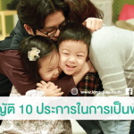 บัญญัติ 10 ประการในการเป็นพ่อที่ดี