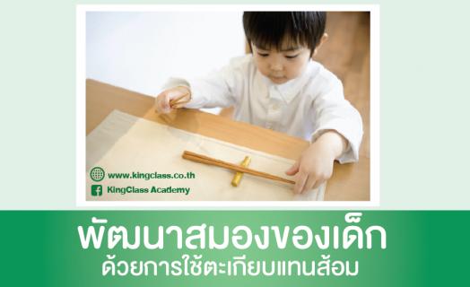 พัฒนาสมองของเด็กด้วยการใช้ตะเกียบแทนส้อม