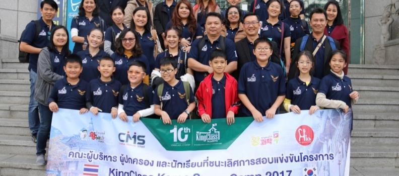 คณะผู้บริหาร ผู้ปกครอง และนักเรียนที่ชนะเลิศการสอบแข่งขันจากโครงการ KingClass Korea Super Camp 2017 ทัศนศึกษาและดูงานการศึกษา ณ ประเทศเกาหลีใต้