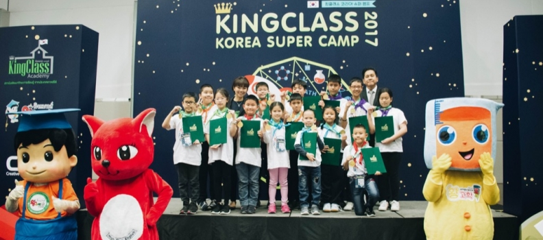โครงการ KingClass Korea Super Camp 2017 (ระดับประเทศ)