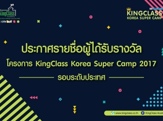 ประกาศรายชื่อผู้ได้รับรางวัล โครงการ KingClass Korea Super Camp 2017 รอบระดับประเทศ