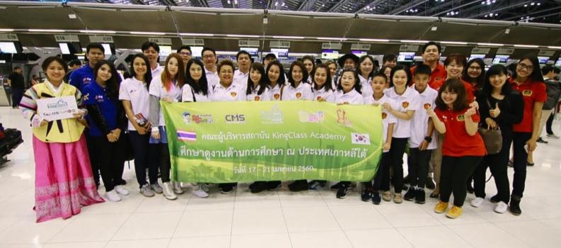 ผู้บริหาร KingClass Academy ทัศนศึกษาและดูงานการศึกษา ณ ประเทศเกาหลี
