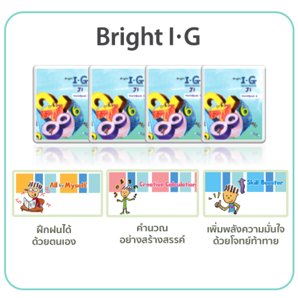 bright-ig-test