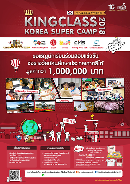 โครงการ KingClass Korea Super Camp 2018
