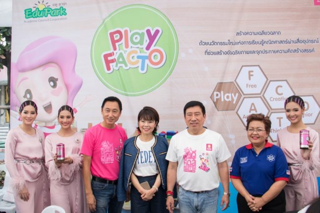 EduPark_ChildrenDay2019_1