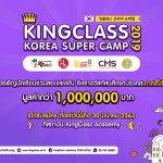 โครงการ KingClass Korea Super Camp 2019