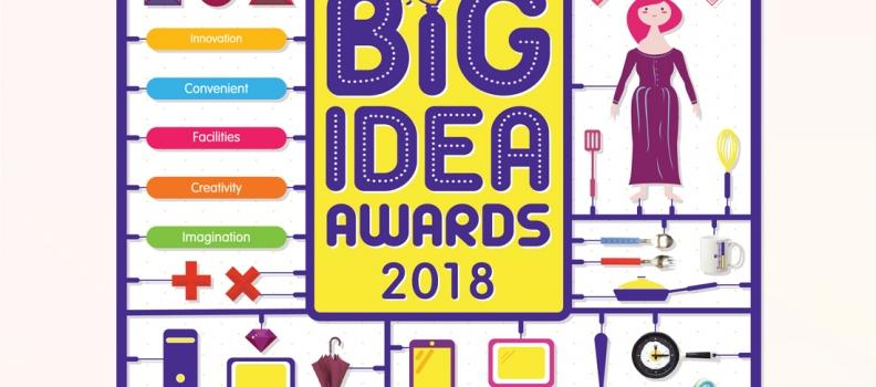 """โครงการ Big Idea Award 2018 หัวข้อ """"HAPPY FAMILY"""""""
