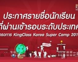 ประกาศรายชื่อนักเรียนที่ผ่านเข้าสู่รอบระดับประเทศ โครงการ KingClass Korea Super Camp 2018