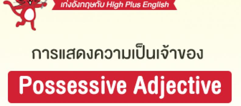 """การแสดงความเป็นเจ้าของ """"Possessive Adjective"""""""